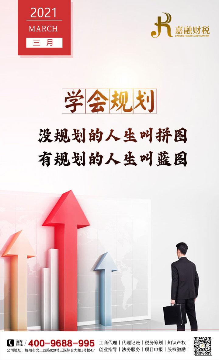 杭州公司注册名称中你不知道的这些细节!