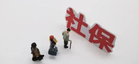 10月27日正式执行!浙江省调整2021年度社会保险缴费基数