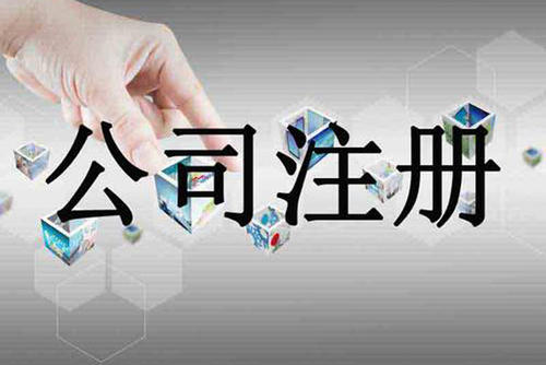 杭州注册公司流程及费用材料
